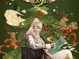 《圣诞奇妙公司》中国风海报(庚乾文化)
