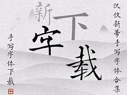 新字下载 | 把字写进山川大河里:汉仪新蒂手写体合集!