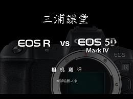 【J神测评】 佳能Canon EOS R 专微 vs 5D4 对比测评