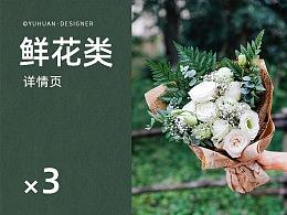 鲜花/玫瑰花/切花/干花/组合花束/详情页