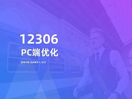 12306网站优化