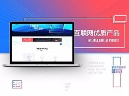 企业站website design