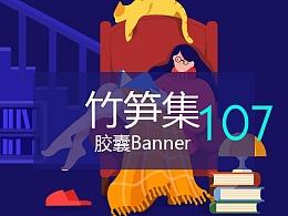 竹笋集107 胶囊banner