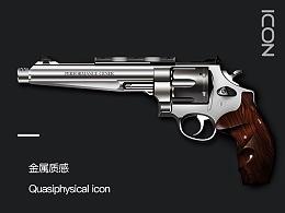 手枪拟物图标绘制