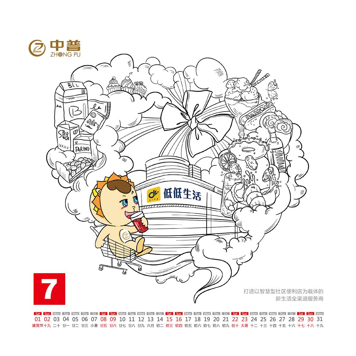 2018年手绘吉祥物插画台历