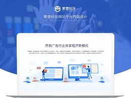 产品网站平台页面设计