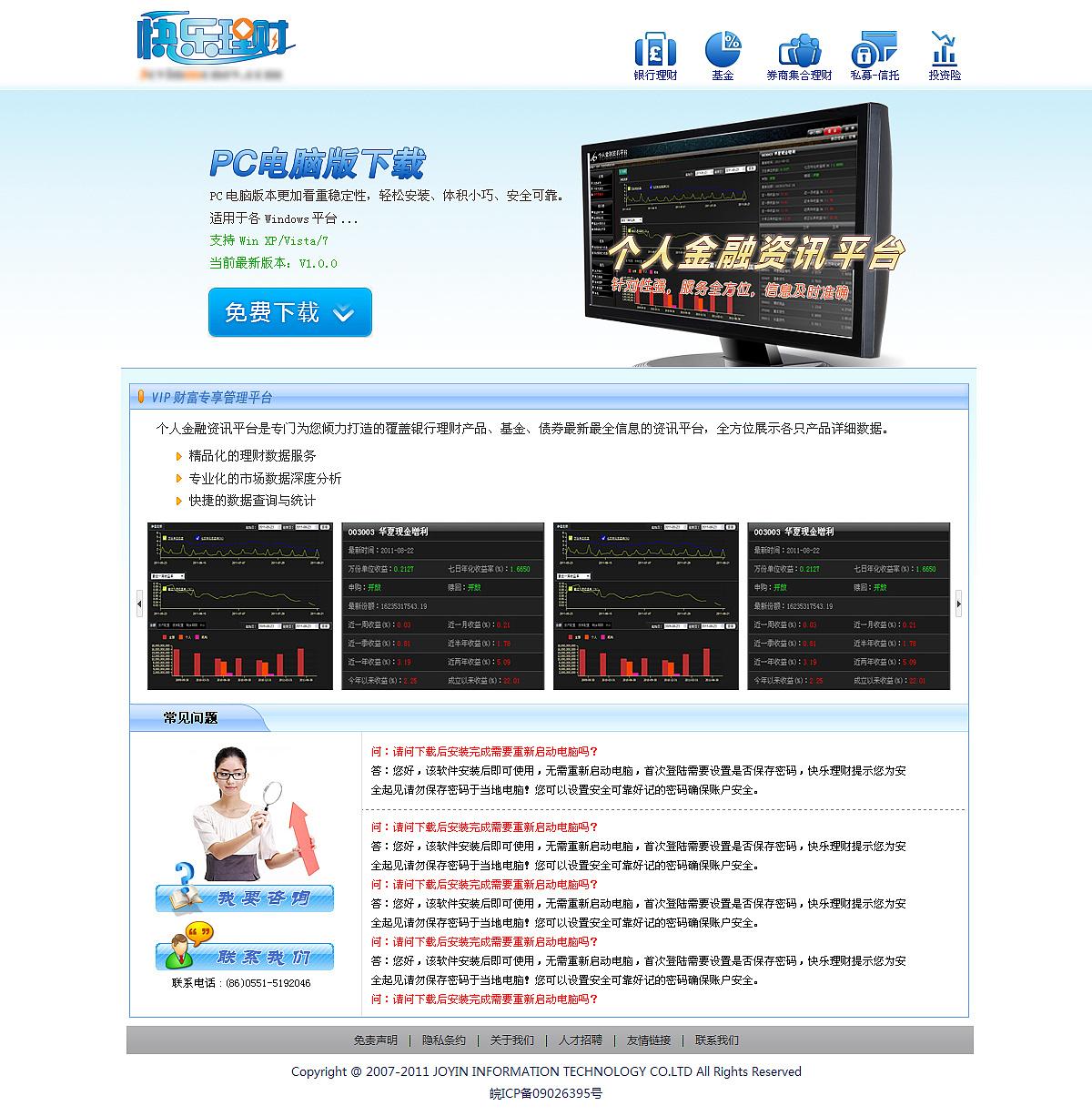 网页入口和下载页面图片