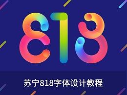 苏宁818字体设计教程(含源文件)