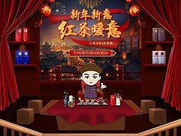 桐木人家×2019新年狂欢节及年货节首页