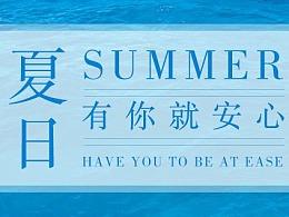 夏日banner