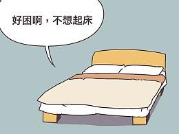 HOME<NO.53夏困四啥>
