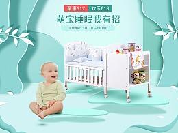 母婴用品婴儿床电脑端618首页以及无线端618首页