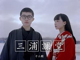 三浦课堂  (12期)