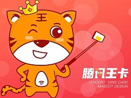 腾讯王卡品牌形象——飞虎