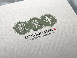 """""""龙·泉·寺""""农产品标志设计"""
