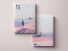 书籍封面插画设计练习