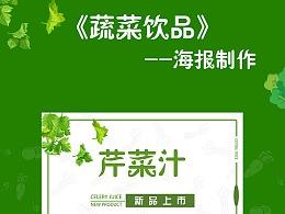 蔬菜饮品海报