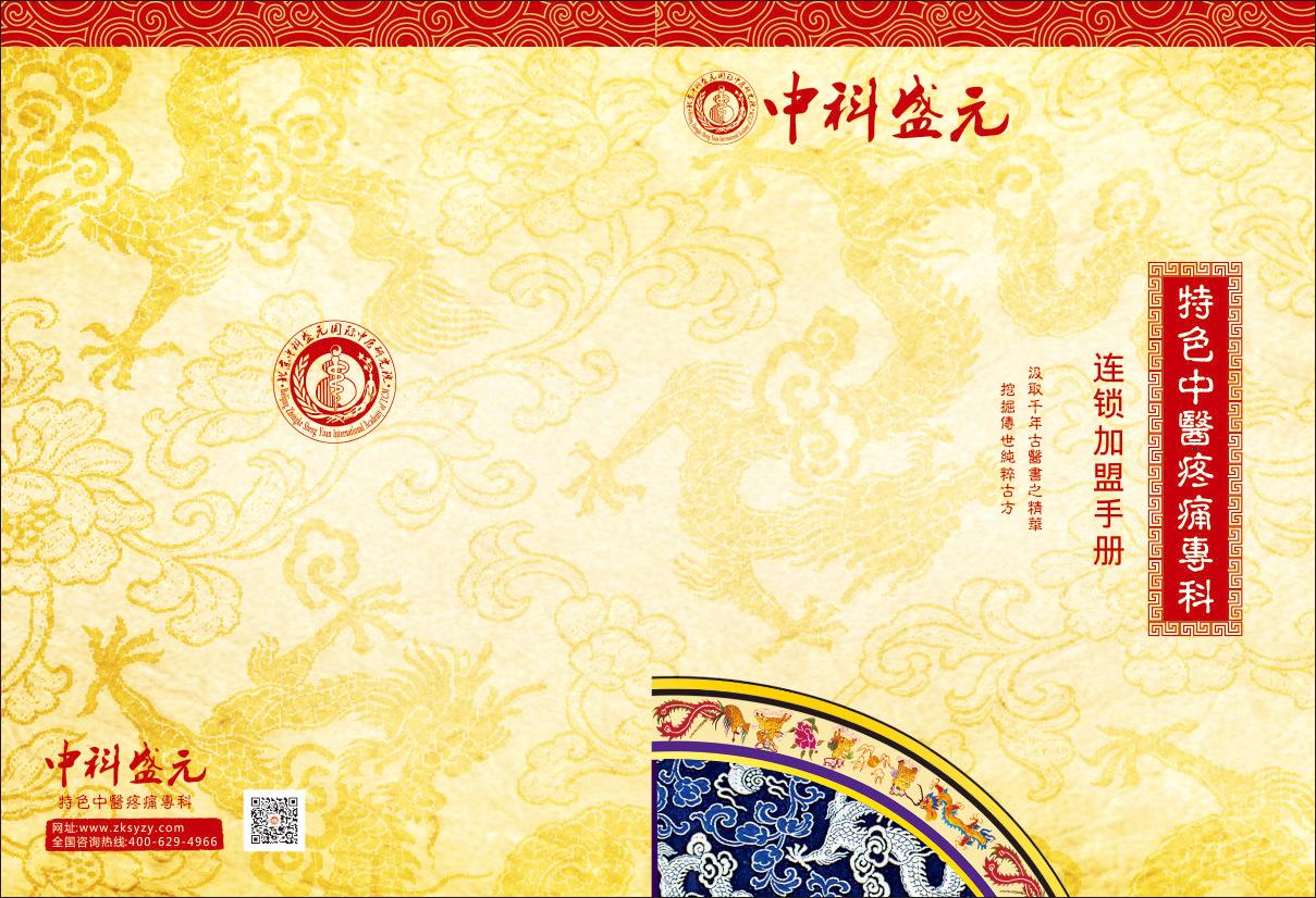 jianyou0_企业宣传册 平面 宣传品 jianyouo - 原创作品 - 站酷