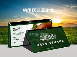 互联网+绿色发展 智慧现代化农业商业计划书PPT模板