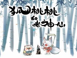 狐桃桃和老神仙