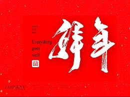 2018 拜年 日本书法 书法字 中国书法 书法定制