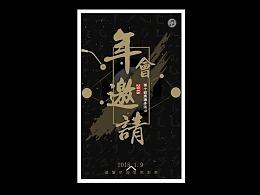 新中式邀请函H5