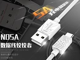 N05A真正的5A快充数据线