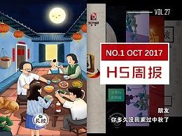 H5周报 | 国庆中秋最值得关注的8款H5案例