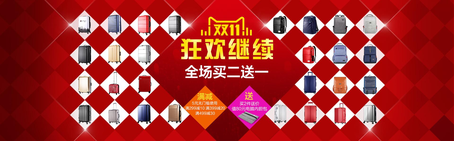 拉杆箱 拉链箱 旅行箱双十一大促 天猫狂欢节 返场继续海报banner图图片
