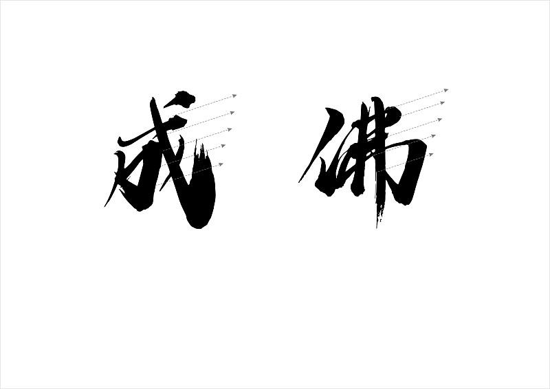 (程東方) 漢儀字庫簽約手寫人 這么霸氣的字 有人問 能不能做成字庫圖片