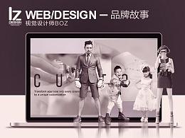 设计师BOZ-Conniejunior-杭州童装原创工匠品牌故事PPT