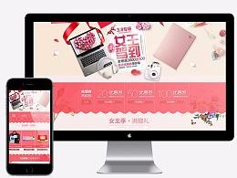 笔记本电脑活动页banner 38女王节 妇女节 女神节页面