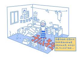 推箱子-空巢青年公寓设计