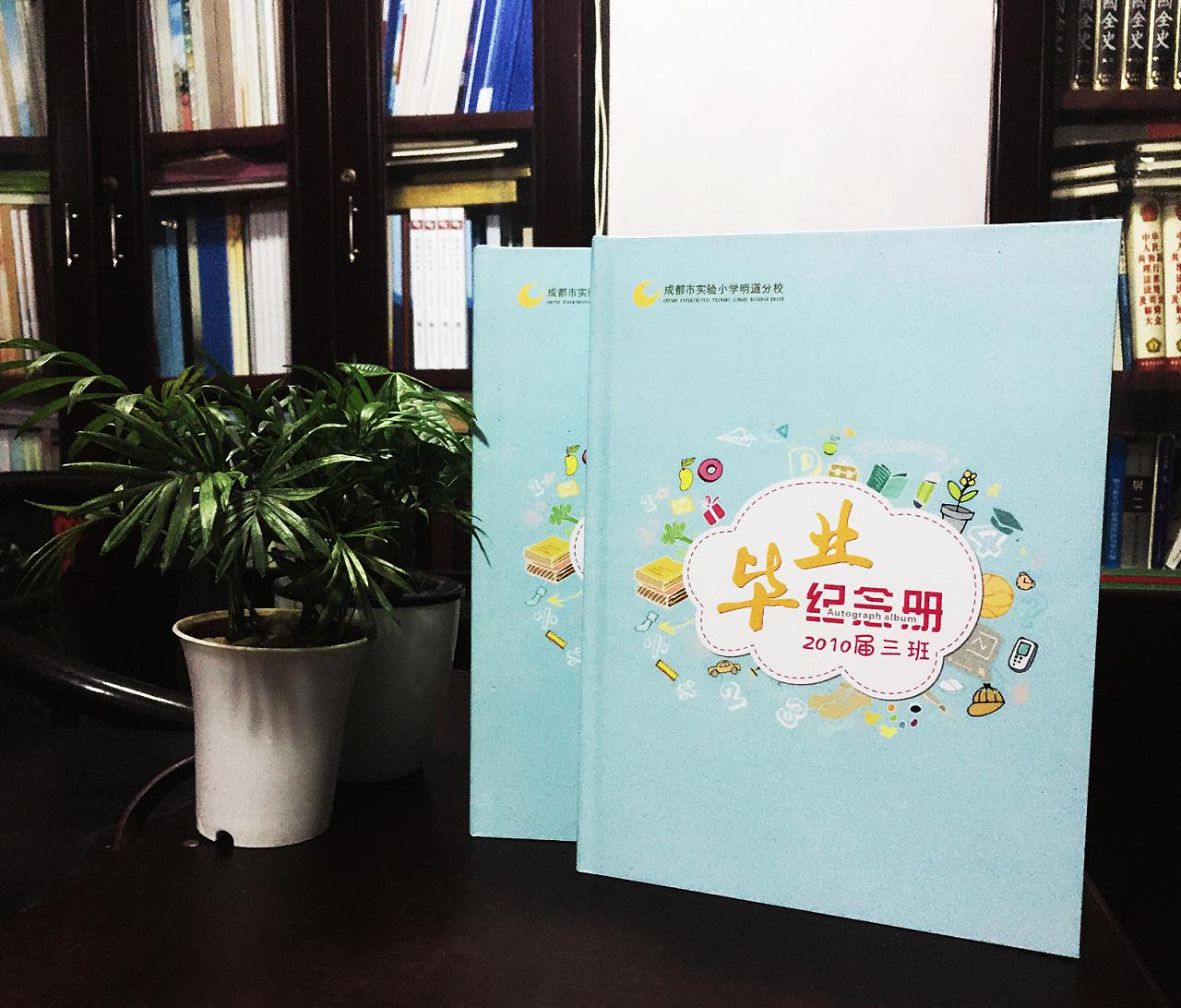 成都幼儿园毕业纪念册设计制作|同学录制作公司|成都百铂文化图片