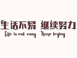 生活不易生活不易 继续努力