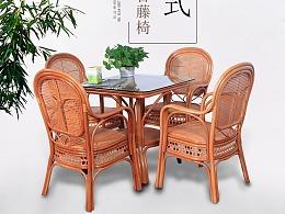 详情页——藤椅茶几组合花带款