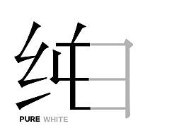 纯白-初始视觉