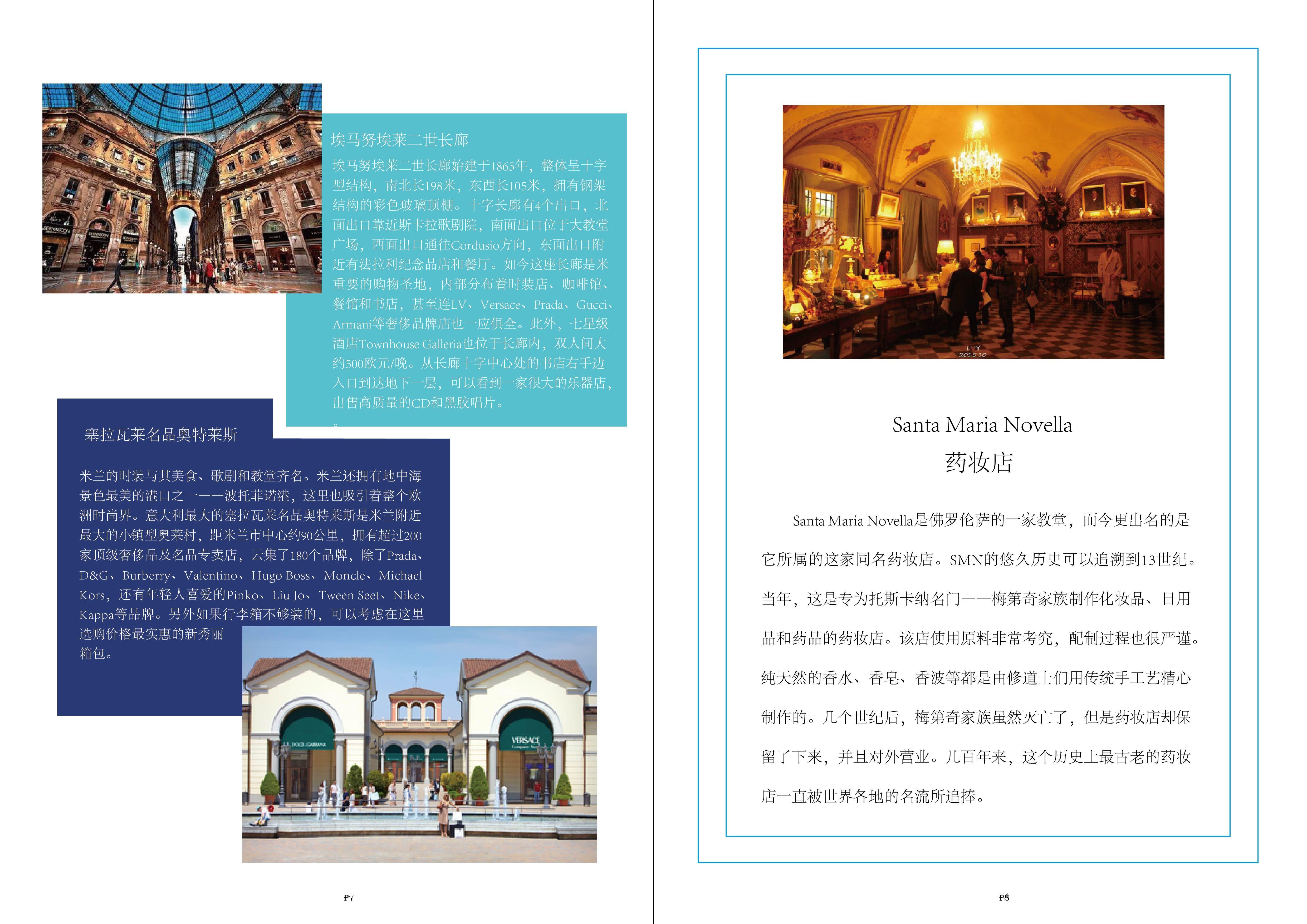 旅游杂志内页排版