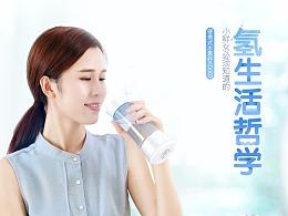 金稻水素杯详情页