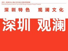 LOGO设计:《深圳观澜文化小镇品牌设计》