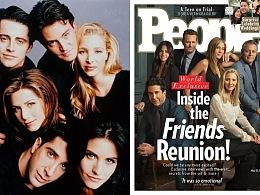 《老友记》重聚首 17年后,友谊没变,打光方式却变了?