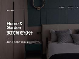 造视创意广告-家居首页设计