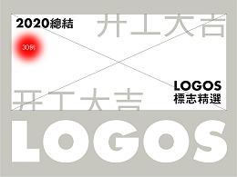 LOGO精选-2020总结篇