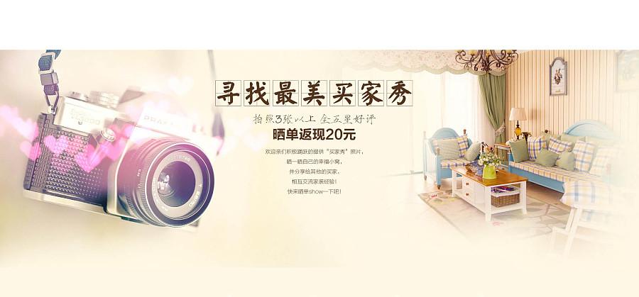 海报秀淘宝首页全屏轮播买家|Banner/鼠标图|网广告包装设计说明书图片