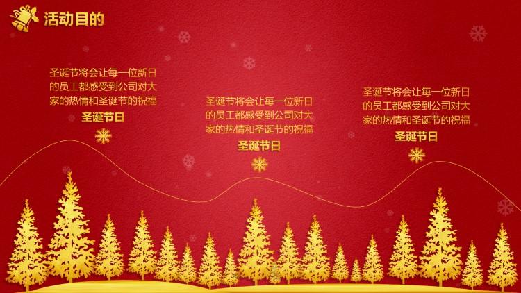 圣诞活动策划方案ppt模板(双色) ppt/演示 平面 大东