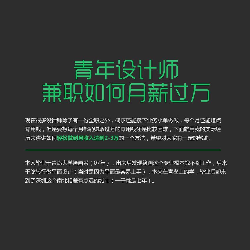 平面设计师兼职月薪过万机械设计黄平网课图片