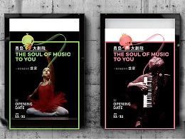青岛大剧院《耐东和小草》IP设计