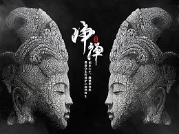 【圣墨尊宝】作品集-佛韵吉相-09
