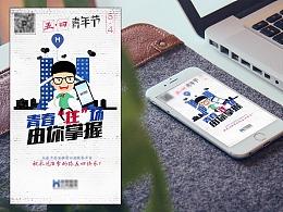 节日系列—5.4青年节