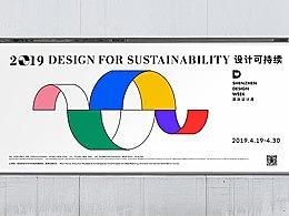 2019深圳设计周形象设计